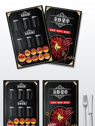 酷炫小龙虾菜单设计素材
