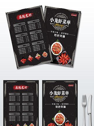 小龙虾菜单设计图片素材模板