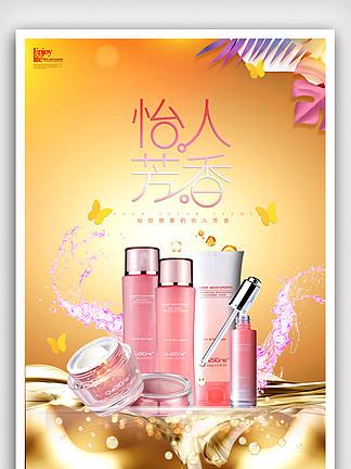 简约唯美化妆品美妆宣传海报模版.psd