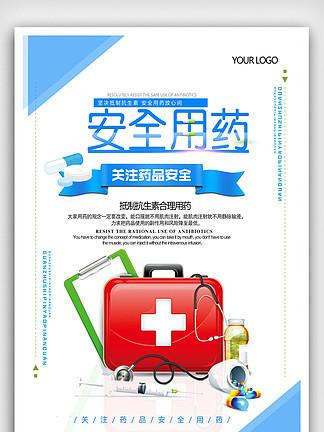 安全用药关注药品安全扁平风海报