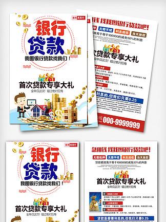 郑州银行二折页图片