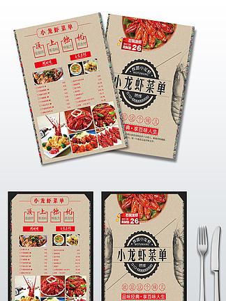 小龙虾菜单设计图模板