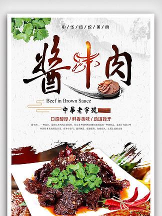 西安水盆羊肉图片