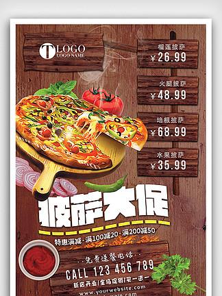 复古时尚披萨店促销餐饮美食海报