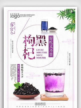 简约小清新黑枸杞药品海报.psd