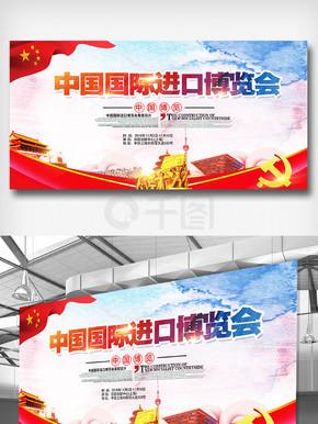 中国国际进口博览会宣传展板设计