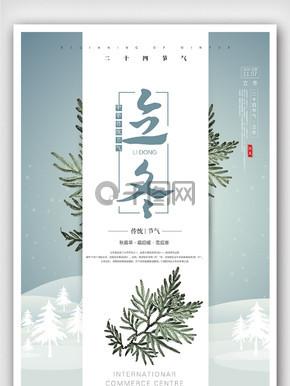 创意极简风格立冬户外海报