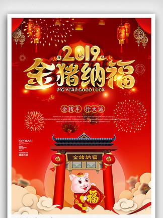 高端C4D金猪纳福新年祝福海报