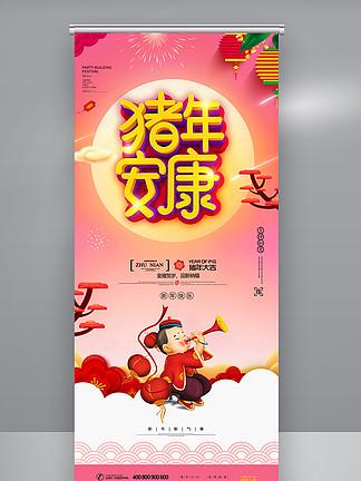 时尚中国风猪年安康新年祝福易拉宝