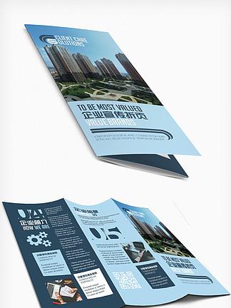 企业三折页宣传册模板