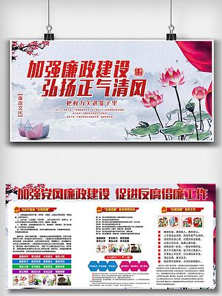 中国风水墨反腐倡廉宣传内容双面展板