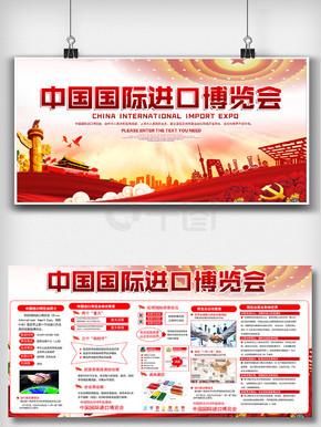 中国国际进口博览会双面展板
