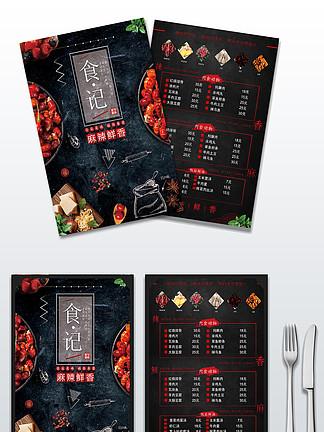 创意小龙虾菜单模板设计