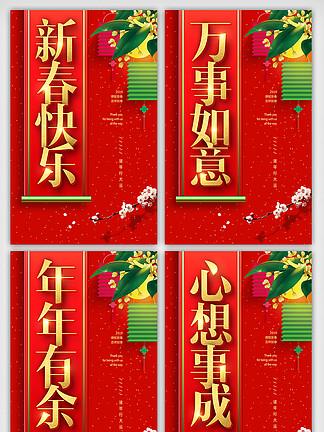 喜庆背景新年四字祝福语海报设计