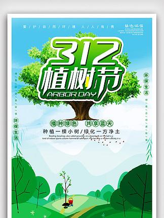 绿色地球 蓝天白云 绿色生活图片