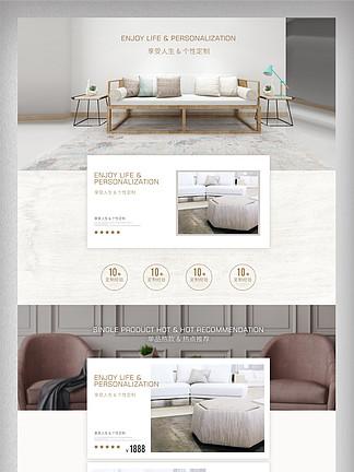 家<i>装</i>节家具首页设计<i>装</i><i>修</i>?#30340;?#27801;发促销广告