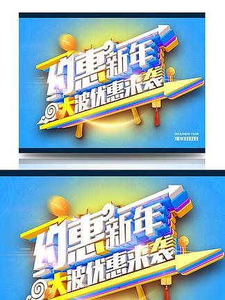 蓝黄约惠新年2019c4d免抠PNG元素