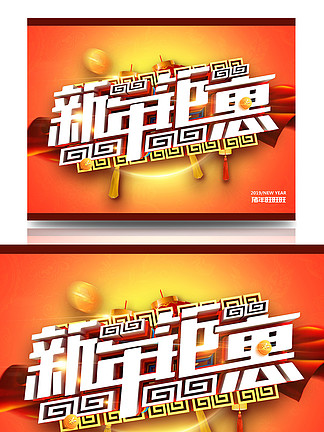 红色新年钜惠2019c4d免抠PNG元素