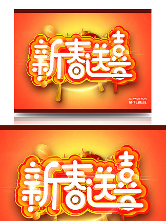 金红新春送喜2019c4d免抠PNG元素