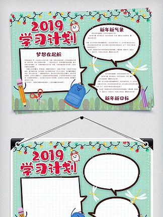 2019年學習計劃卡通可愛風格手抄報模板