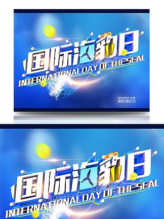 蓝色国际海报2019c4d免抠PNG元素