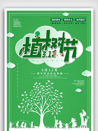 绿色环保画册图片