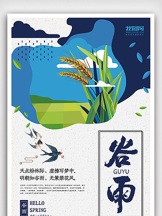 原创中国风二十四节气之<i>谷</i><i>雨</i><i>海</i><i>报</i>设计