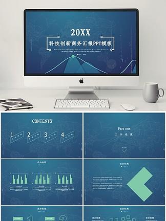 商务风科技创新商务汇报通用<i>PPT</i>模板