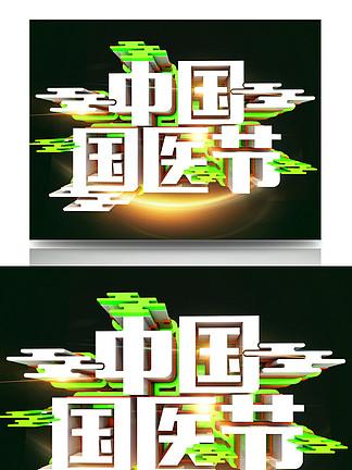 绿色中国国医2019c4d免抠PNG元素