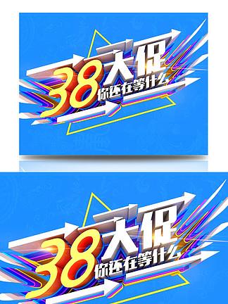 蓝色38大促2019c4d免抠PNG元素