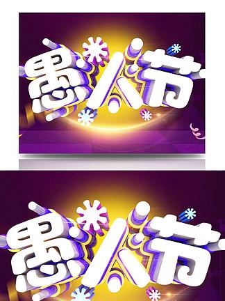 紫色愚人节2019c4d免抠PNG元素