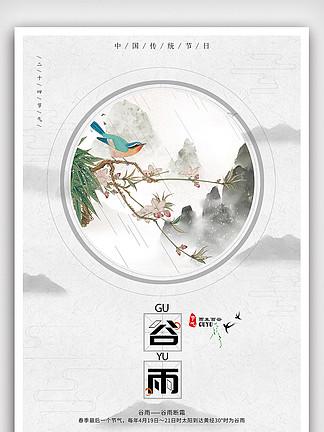 中国风24节气<i>谷</i><i>雨</i><i>海</i><i>报</i>设计