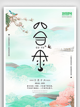 24节气<i>谷</i><i>雨</i><i>海</i><i>报</i>设计