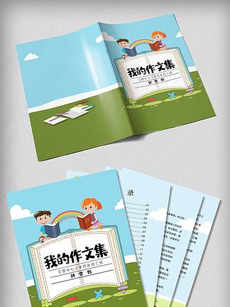 可爱卡通快乐学习园地中小学生作文集模版