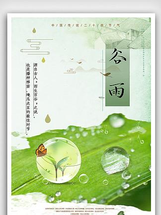 小清新二十四节气<i>谷</i><i>雨</i><i>海</i><i>报</i>设计