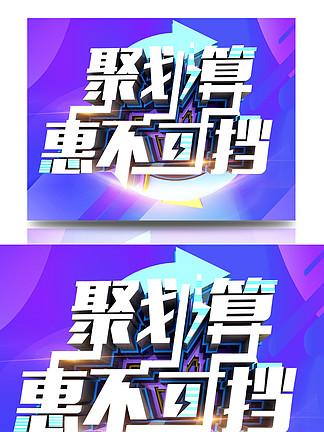 紫色聚划算2019c4d免抠PNG元素