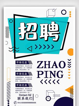 简约欢迎加入一起共创新精彩<i>招</i><i>聘</i>海报.psd