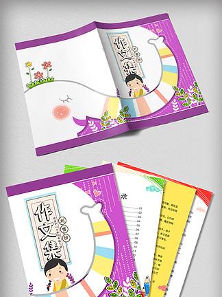 我的可爱家园卡通小女孩中小学生作文集模版