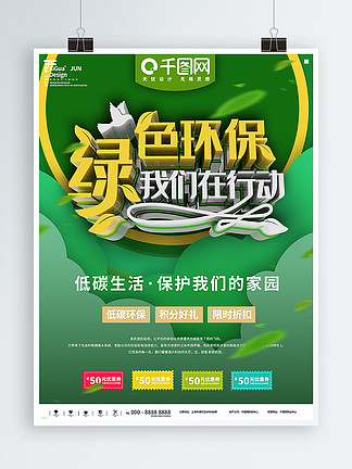 韩国绿色环保PSD模板