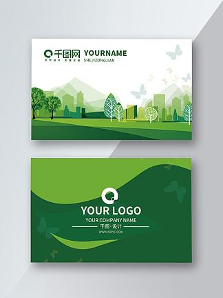 绿色风格环保企业<i>名</i><i>片</i><i>模</i><i>板</i>免费下载