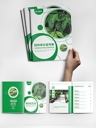 园林绿化画册图片