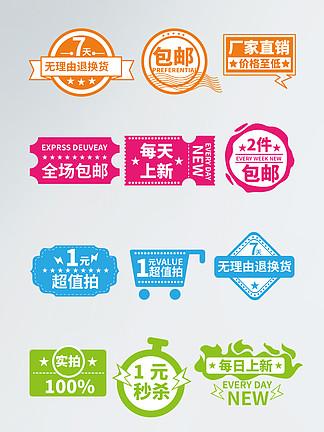 <i>淘</i><i>宝</i>旺铺<i>首</i><i>页</i>图标模板图片