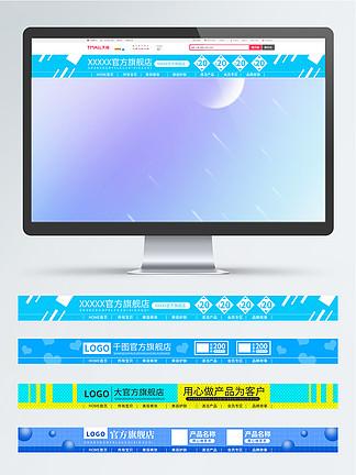 蓝色<i>淘</i><i>宝</i><i>店</i><i>招</i><i>图</i><i>片</i>