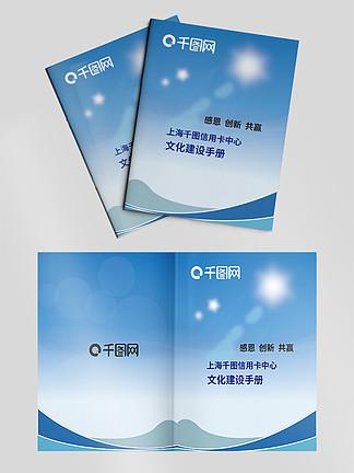 银行手册封面图片