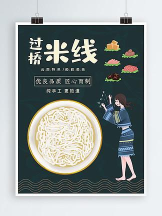 过桥米线菜单图片