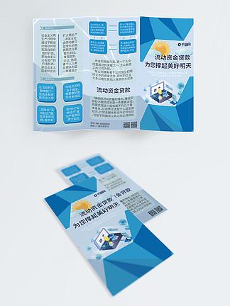 赣州银行四折页图片