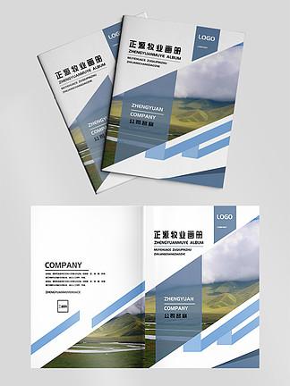 正源牧业画册封面图片