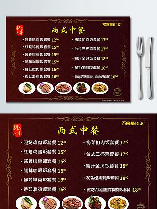西式中餐菜单图片