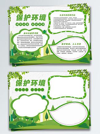 绿化牌图片