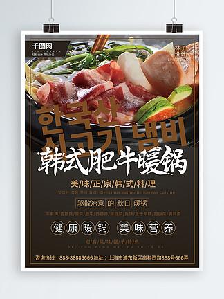 蓝色调韩国美食海报